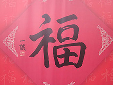 A square red paper with Chinese charcter « fu » in black